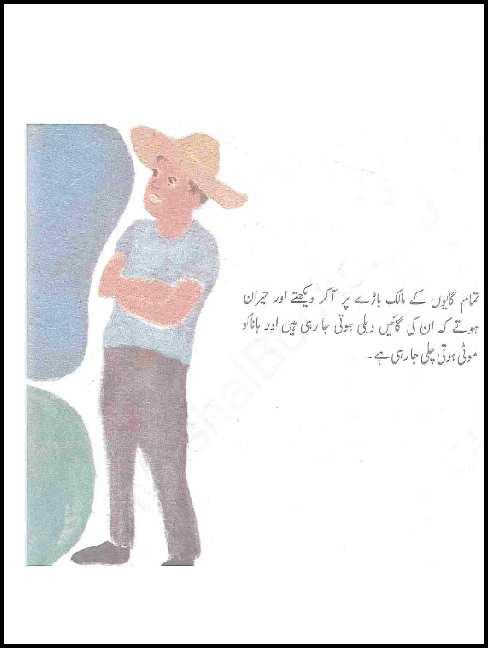 Japaneses Urdu story