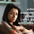 Yematrangal Kavithai | Love Kavithaigal | Tamil Kavithaigal