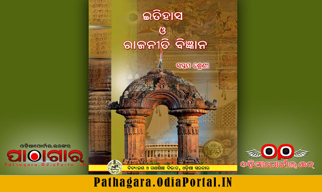 History and Pol. Science (ଇତିହାସ) - Class-VII School Text Book - Download Free e-Book (HQ PDF)