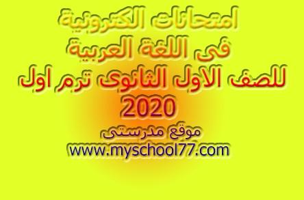 امتحانات الكترونية فى اللغة العربية للصف الاول الثانوى ترم اول 2020  - موقع مدرستى