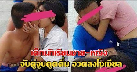 #เด็กนักเรียนชายหญิง จับคู่จูบดูดดื่มลงโซเซียล ลั่น สองเรารักกันแค่นั้นพอ โดนชาวเน็ตวิจารณ์ยับ..!!!