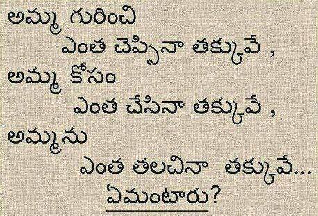 Amma meaning in telugu