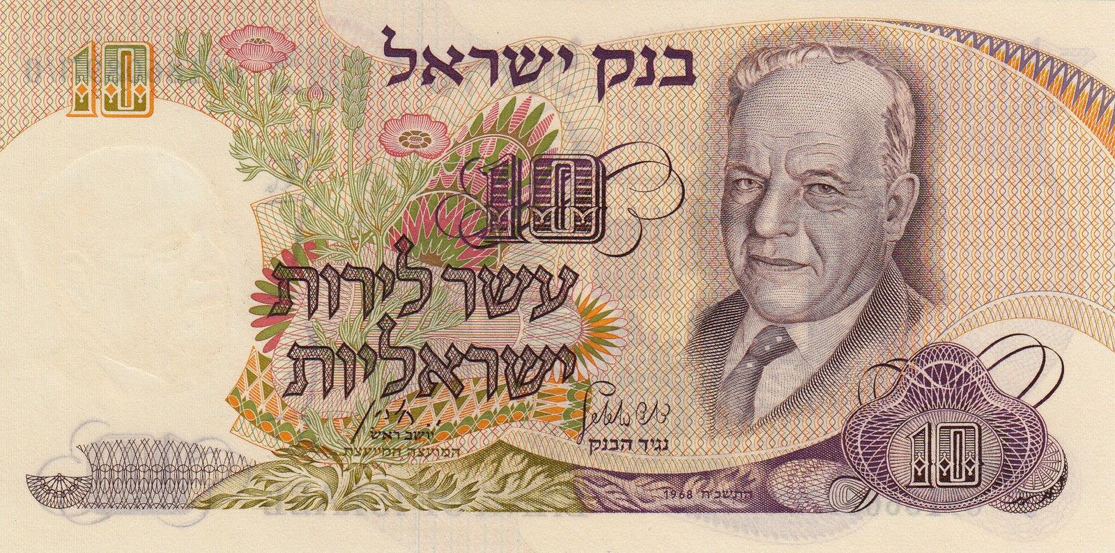 Israel Banknotes 10 Israeli Pounds 1968 Chaim Nachman Bialik