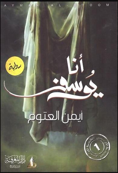 رواية أنا يوسف - أيمن العتوم