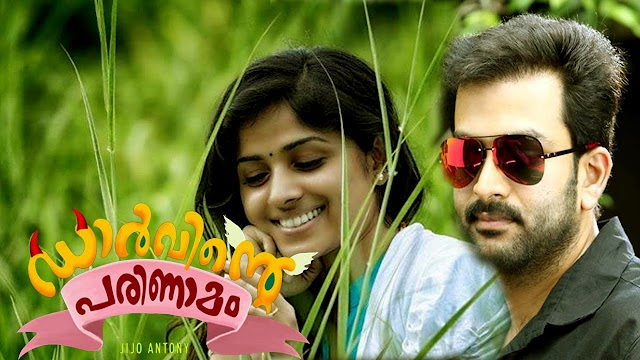 TA TA TA TANG – DARVINTE PARINAMAM MALAYALAM MOVIE SONG LYRICS 2016