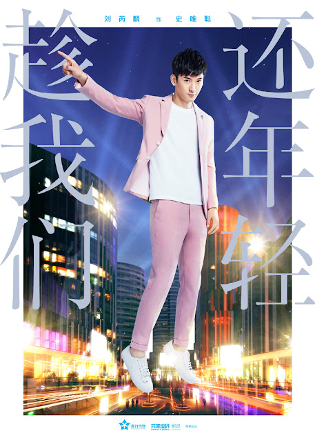 We Are Still Young Chinese drama Liu Rui Lin
