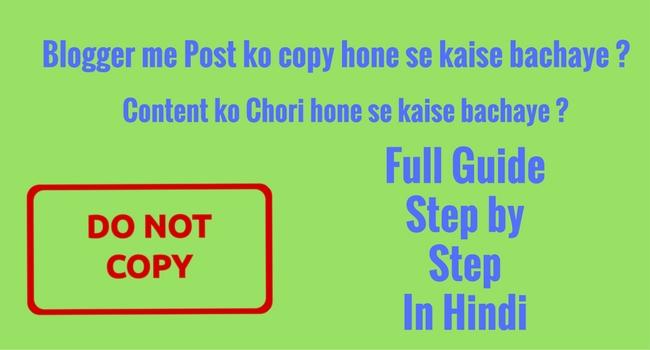 Blogger me Post ko copy hone se kaise bachaye