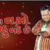 Aa Namo Bahu Nade Chhe - Superhit Gujarati Comedy Natak