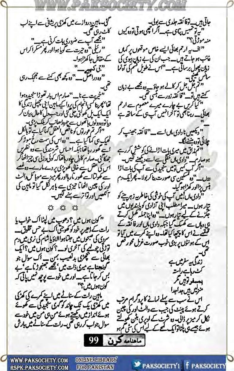 Kitab Dost: Kiran Digest December 2014 Online Reading.