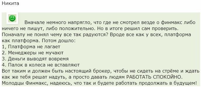 Отзыв от пользователя Никита