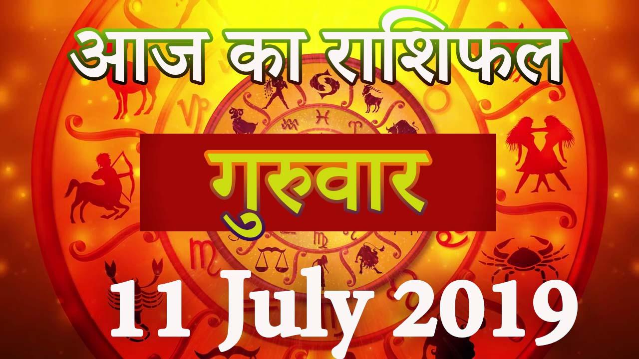 Aaj Ka Rashifal 11 july 2019 dainik rashifal hindi today