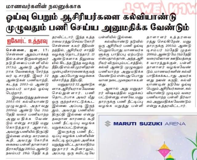Flash News -கல்வியாண்டின் நடுவில் ஓய்வு பெறும் ஆசிரியர்களை, மாணவர்களின் நலனைக் கருத்தில் கொண்டு கல்வி ஆண்டு முழுவதும் பணியாற்ற அனுமதிக்க வேண்டும் - உயர்நீதிமன்றம்