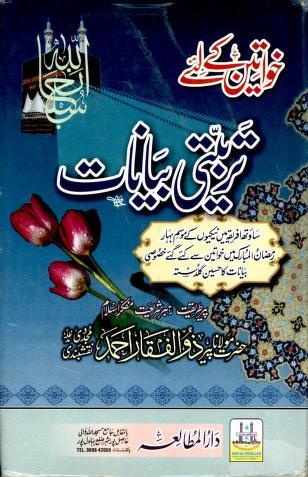 Khawateen Kay Liye Tarbiyati Bayanat By Shaykh Zulfiqar Ahmad Naqshbandi