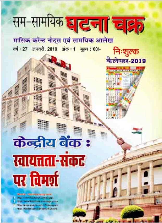 घटना चक्र कर्रेंट अफेयर्स (जनवरी 2019) : सभी प्रतियोगी परीक्षा हेतु हिंदी पीडीऍफ़ पुस्तक | Ghatna Chakra Current Affairs (January 2019) : For All Competitive Exam Hindi PDF Book
