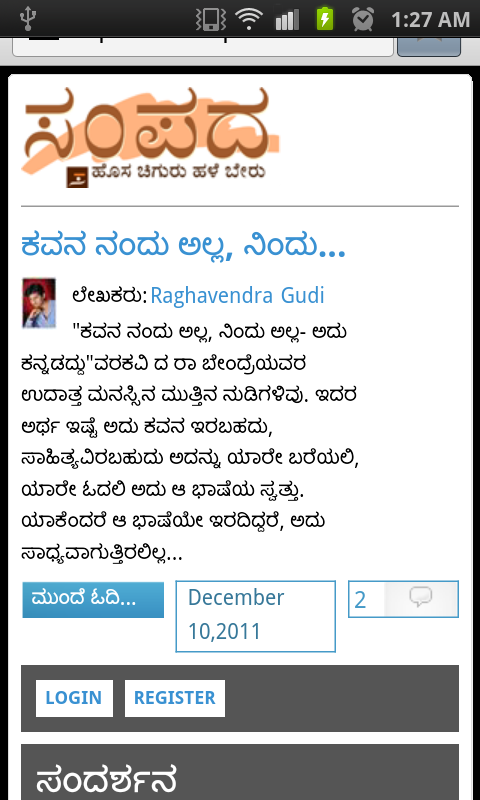 Three Quarter: How to get Kannada in android mobile?
