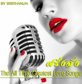 Download [Mp3]-[Music Inter In Love] รวมเพลงรักหวานๆ ฝรั่งจัง The All Time Greatest Love Songs 4shared By Pleng-mun.com