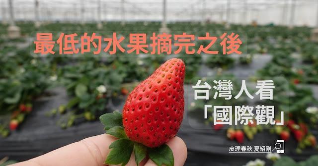 最低的水果摘完之後(上)-皮理春秋