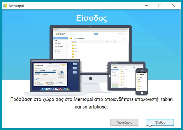 Memopal :  Online backup  για  ασφαλή αποθήκευση
