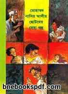 মোহাম্মদ নাসির আলীর ছোটদের সেরা গল্প - আমীরুল ইসলাম Mohammad Nasir Alir Chotoder Sera Golpo