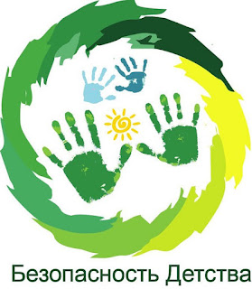 Всероссийской акции «Безопасное детство»