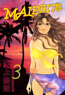 MALEBITO マレビト 第01-03巻