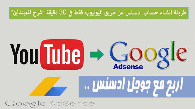 شرح عمل حساب ادسنس Google AdSense من خلال قناة اليوتيوب بعد التحديثات الجديدة