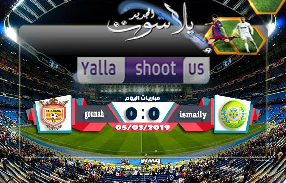 ملخص مباراة الإسماعيلي والجونة اليوم 05-03-2019 الدوري المصري