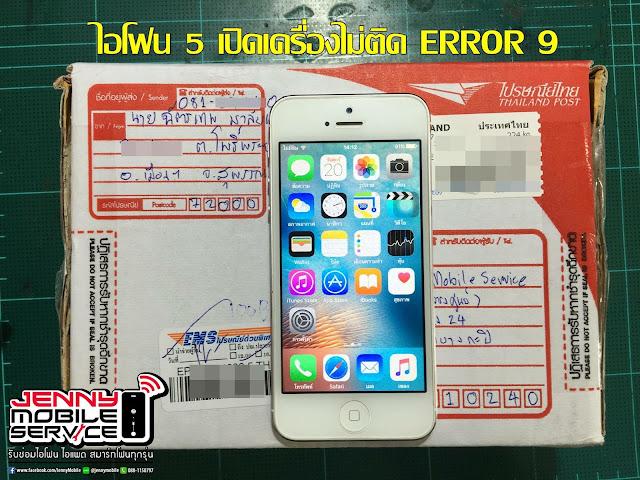 ผลงานการซ่อมไอโฟนไอแพด แมคบุ๊ค ส่งเข้ามาซ่อมทั่วประเทศ