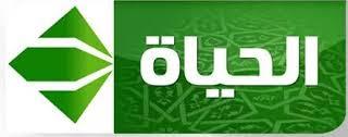 تردد قناه الحياة والناس الجديد Alhayat We Alnas  احدث تردد 2018