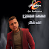 الف شكر - محمد مجدى Mohamad majdy - alf shokr 2018