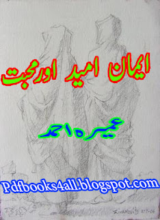 Download Here Free Novel Of Umera Ahmed. Imaan Umeed Aur Mohabbat