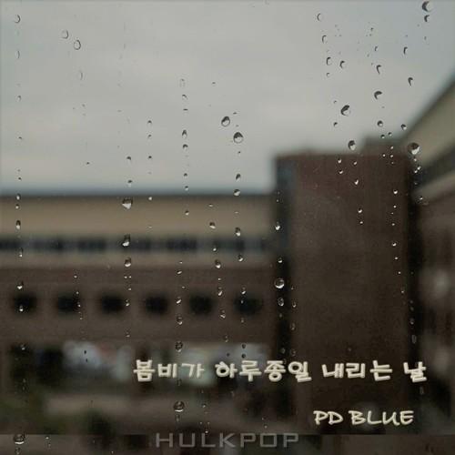 PD Blue – 봄비가 하루종일 내리는 날 – Single