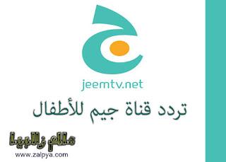 تردد قناة jeem