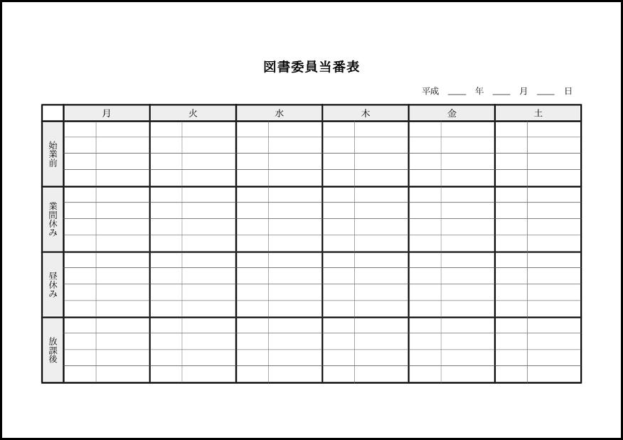 図書委員当番表 009