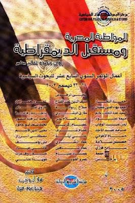 المواطنة المصرية ومستقبل الديمقراطية - رؤى جديدة لعالم متغير