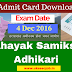 ARO Assistant Review officer / Sahayak Samiksha Adhikari Admit Card Download Exam Date 4 Dec 2016