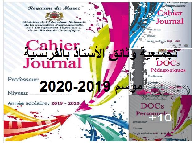 وثائق تربوية حديثة للموسم 2019-2020 بالفرنسية