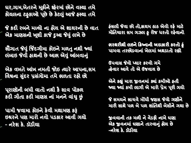 Gujarati Sher By Naresh K. Dodia