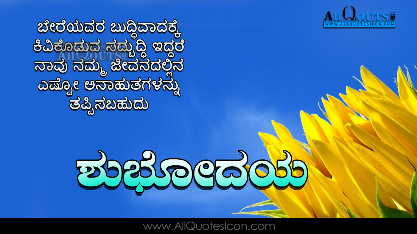 kannada good morning quotes hd wallpapers best happy good morning kannada quotes images