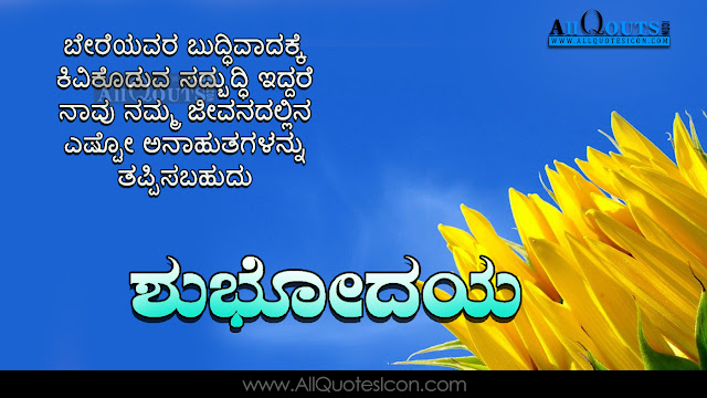 kannada good morning quotes hd wallpapers best happy good