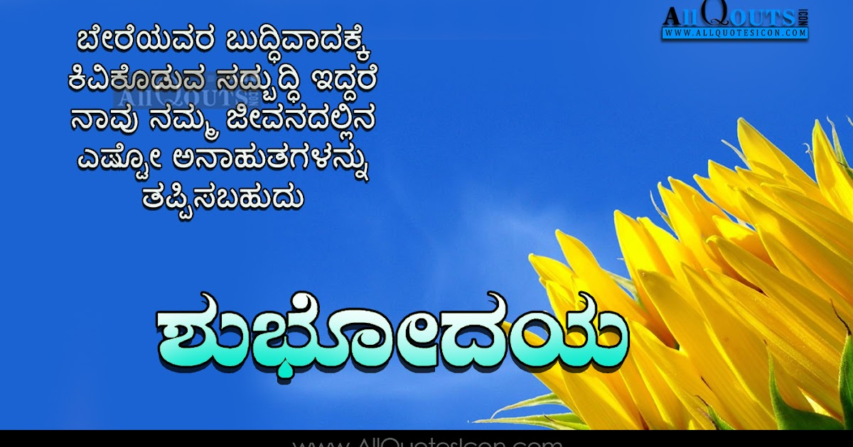 Good Morning God Images Kannada Good Morning Images Kannada