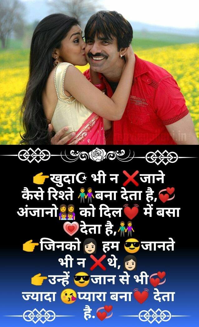 Khuda Bhi Na Jaane Kaise Rishte Bana Deta Hai !