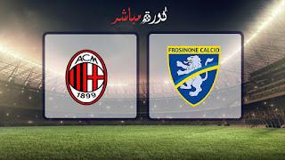 مشاهدة مباراة ميلان وفروسينوني بث مباشر 19-05-2019 الدوري الايطالي