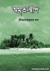 অমৃত-দ্বীপ হেমেন্দ্রকুমার রায়