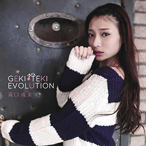[Single] 滝口成美 – GEKI-TEKI EVOLUTION (2015.02.25/MP3/RAR)