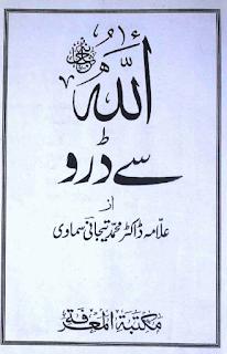 اللہ سے ڈرو تالیف ڈاکٹر محمد تیجانی سماوی