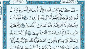 Photo of سورة النمل – سورة 27 – عدد آياتها 93 – القران الكريم