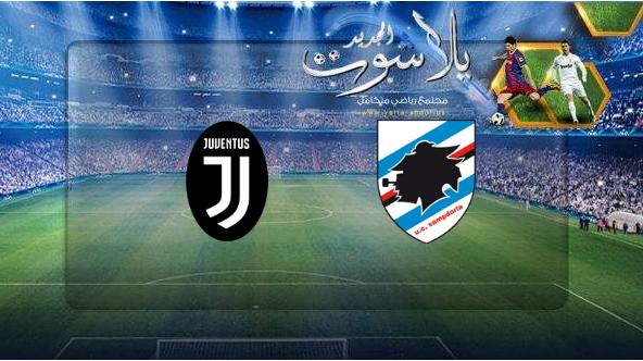 نتيجة مباراة يوفنتوس وسامبدوريا بتاريخ 26-05-2019 الدوري الايطالي