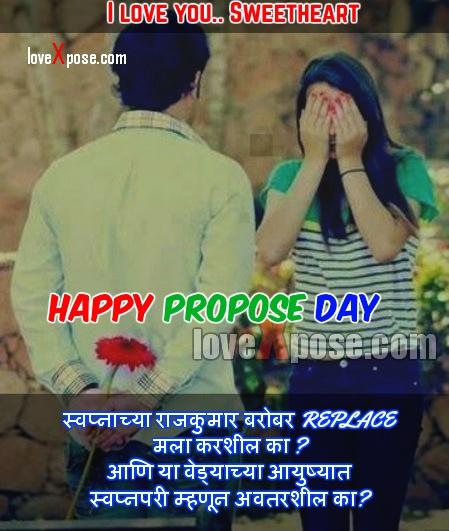 marathi font propose day