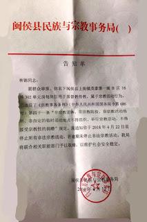 中国基督教迫害观察:福建闽侯永福之家聚会点被当局责令关闭